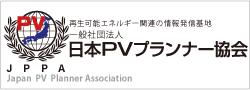 一般社団法人日本PVプランナー協会