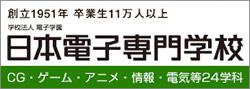 学校法人電子学園 日本電子専門学校