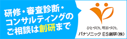 パナソニックエコソリューションズ創研株式会社